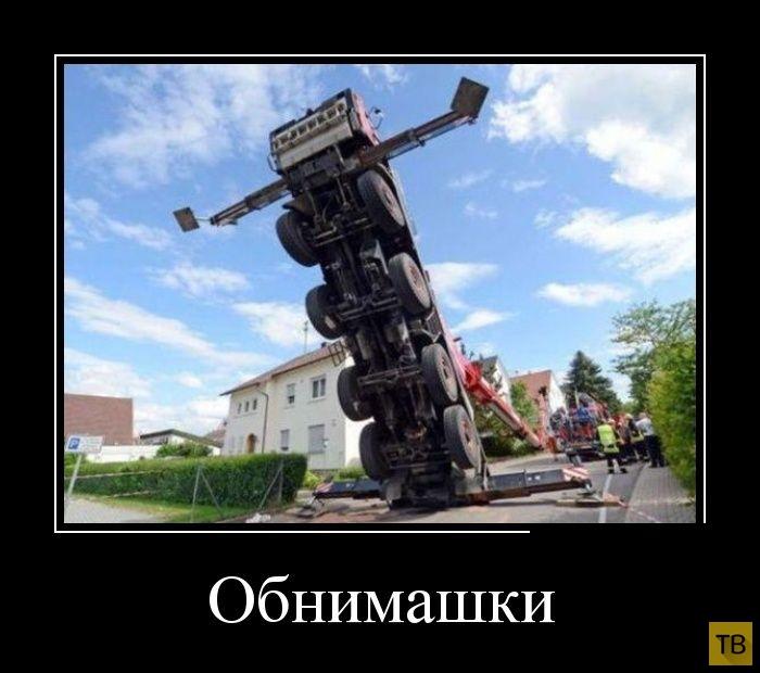 Подборка демотиваторов 17. 07. 2014 г. (30 фото)