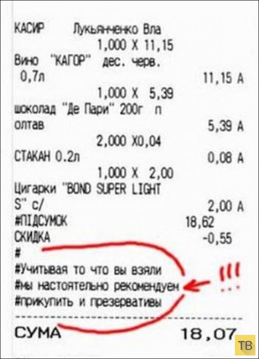Смешные надписи в кассовых чеках (21 фото)