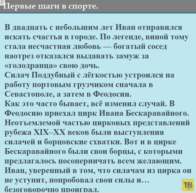 """История Ивана Поддубного - """"Русского Медведя"""" (13 фото)"""