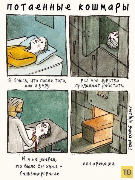 Потаенные кошмары (10 фото)