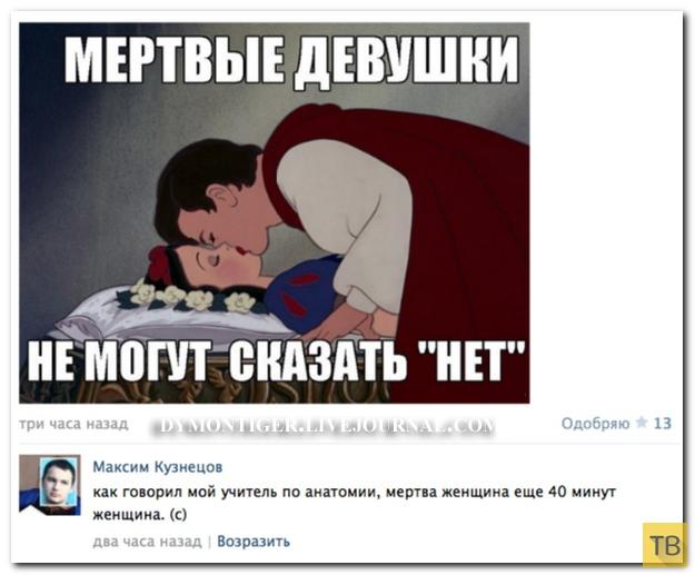 Прикольные комментарии из социальных сетей, часть 196 (21 фото)