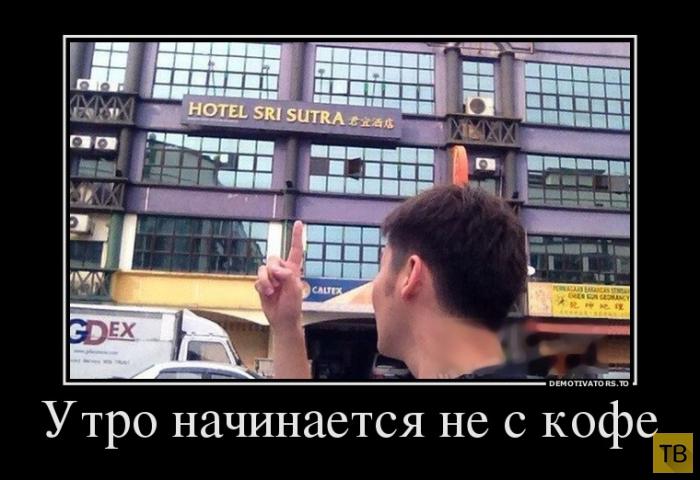 Подборка демотиваторов 27. 07. 2014 (32 фото)