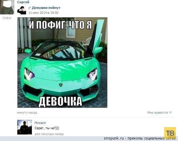 Прикольные комментарии из социальных сетей, часть 197 (24 фото)