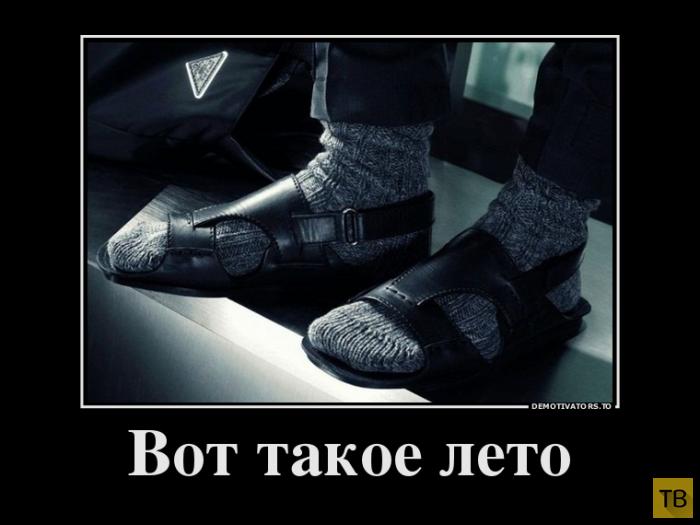 Подборка демотиваторов 28. 07. 2014 (30 фото)