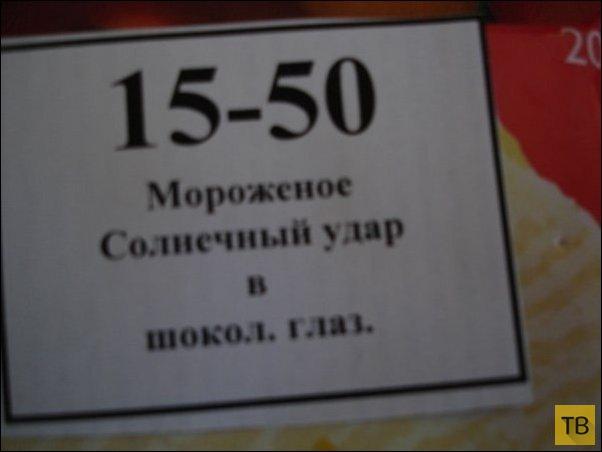 Народные маразмы - реклама и объявления, часть 182 (29 фото)