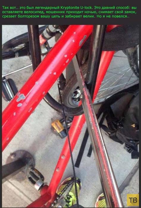 Неудачная попытка украсть велосипед креативным способом (5 фото)