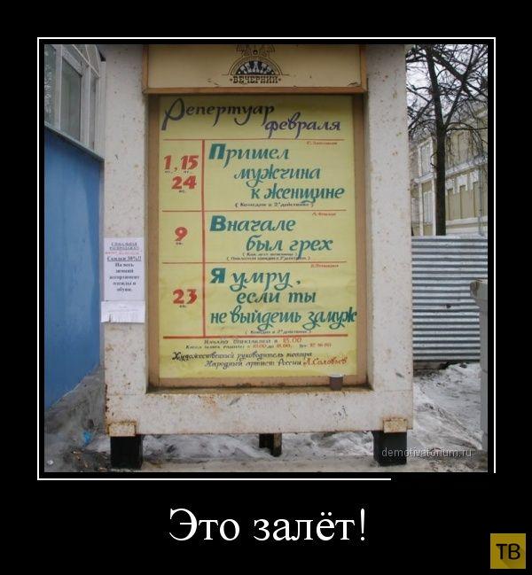 Подборка демотиваторов 31. 07. 2014 (30 фото)