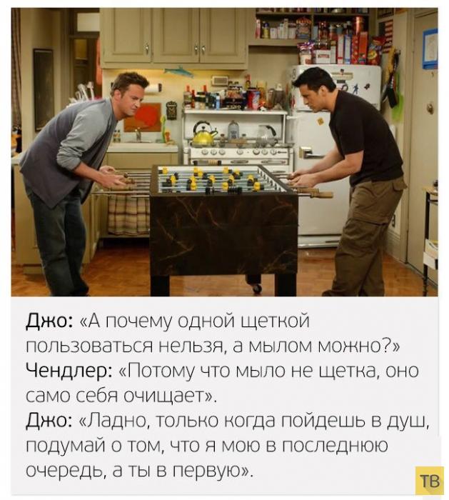 """Подборка прикольных и забавных враз из сериала """"Друзья!"""" (29 фото)"""