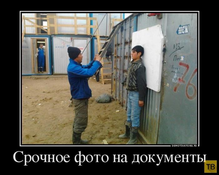 Подборка демотиваторов 02. 08. 2014 (37 фото)