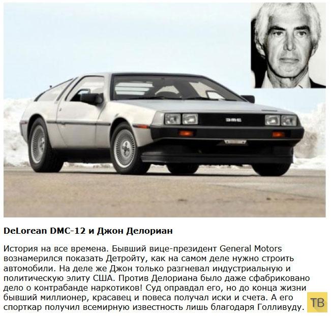 Топ 7: Неудачные разработки известных автомобильных марок (7 фото)