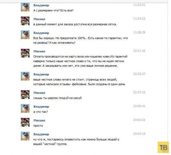 Очередное разоблачение аферистов в социальной сети (4 фото)