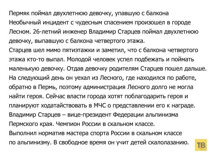 26-летний житель Перми - Владимир Старцев  спас двухлетнюю девочку (3 фото)
