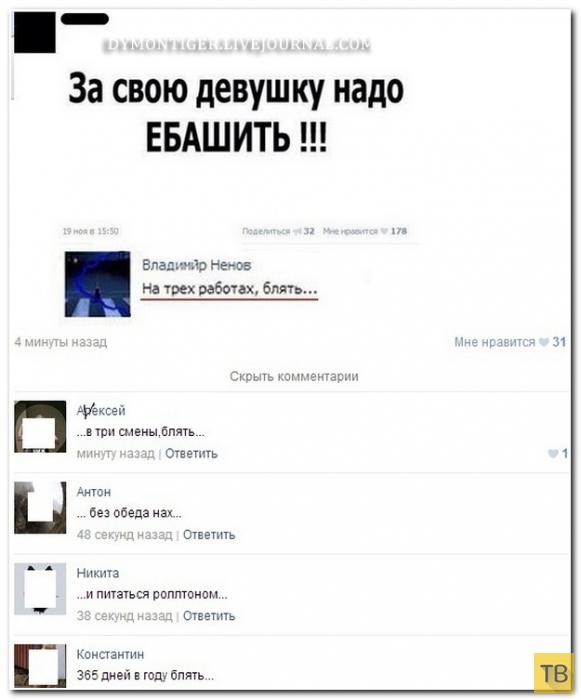 Прикольные комментарии из социальных сетей, часть 200 (38 фото)