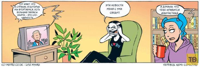 Веселые комиксы и карикатуры, часть 166 (15 фото)