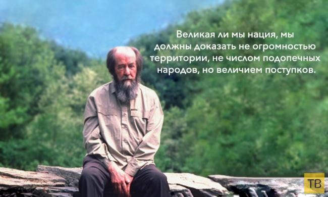 Горькая мудрость Александра Солженицына