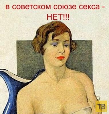 Секс в СССР был...