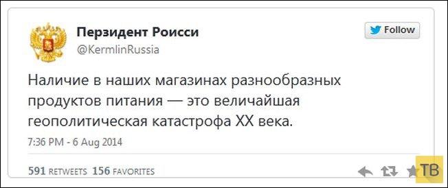 Как пользователи рунета отреагировали на ответные санкции (27 фото)