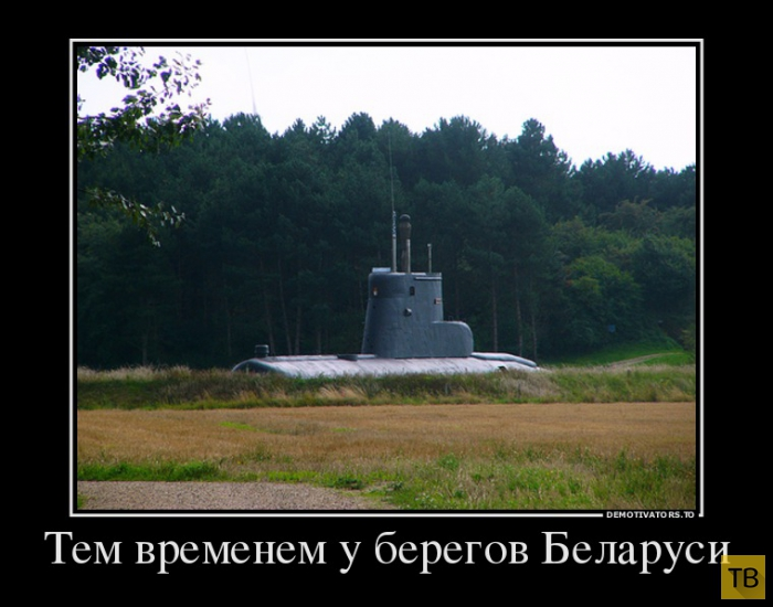 Подборка демотиваторов 11. 08. 2014 (30 фото)