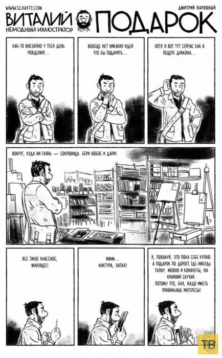Веселые комиксы и карикатуры, часть 169 (14 фото)
