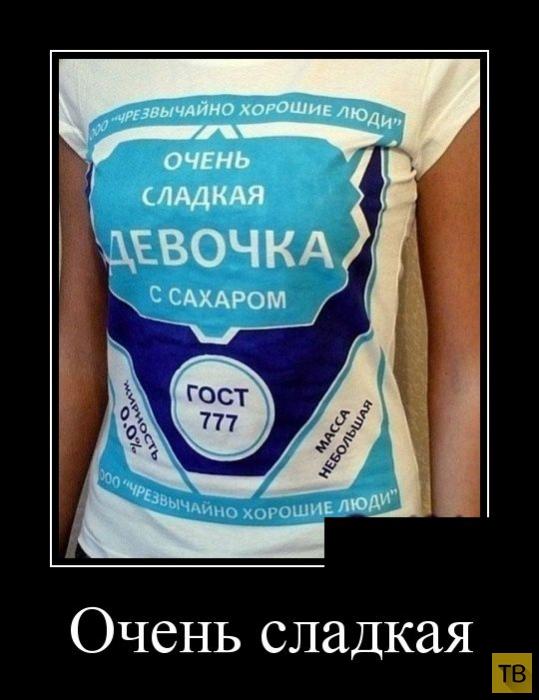 Подборка демотиваторов 14. 08. 2014 (40 фото)
