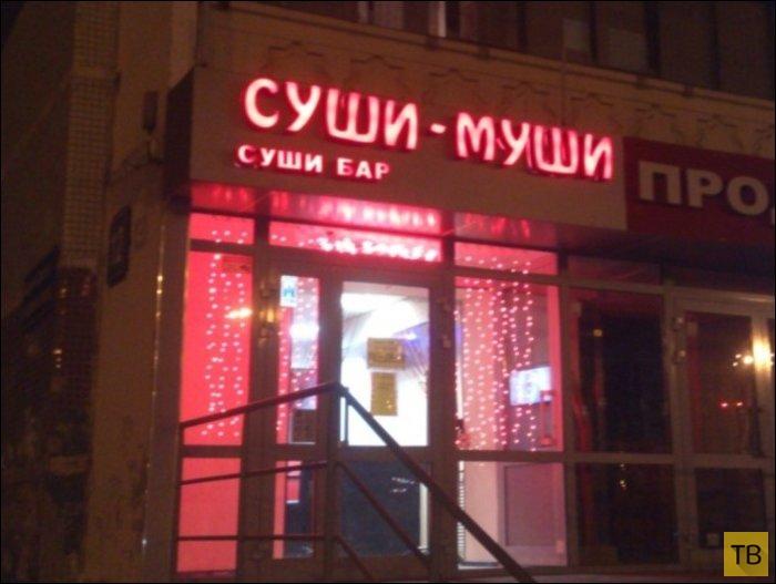 Самые нелепые и смешные названия кафе (22 фото)