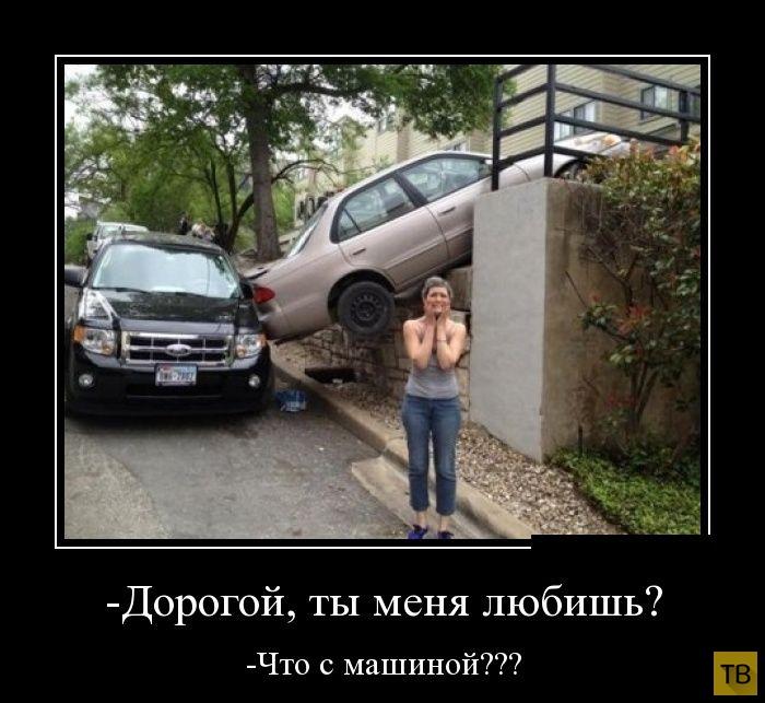 Подборка демотиваторов 15. 08. 2014 (33 фото)