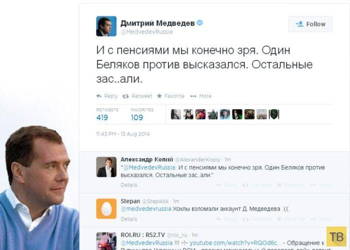Аккаунт Медведева в Твиттере был взломан хакерами (5 фото)