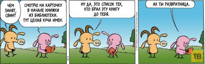 Веселые комиксы и карикатуры, часть 171 (15 фото)