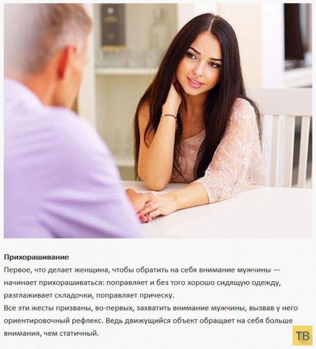 Жесты, которые используют девушки во время беседы (9 фото)