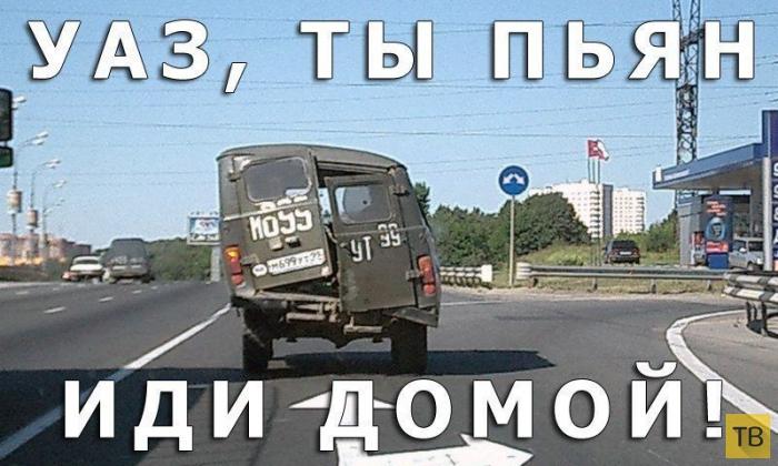 Подборка автомобильных приколов (23 фото)