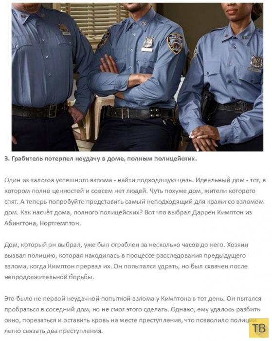 Топ 10: Самые невезучие преступники в мире (10 фото)