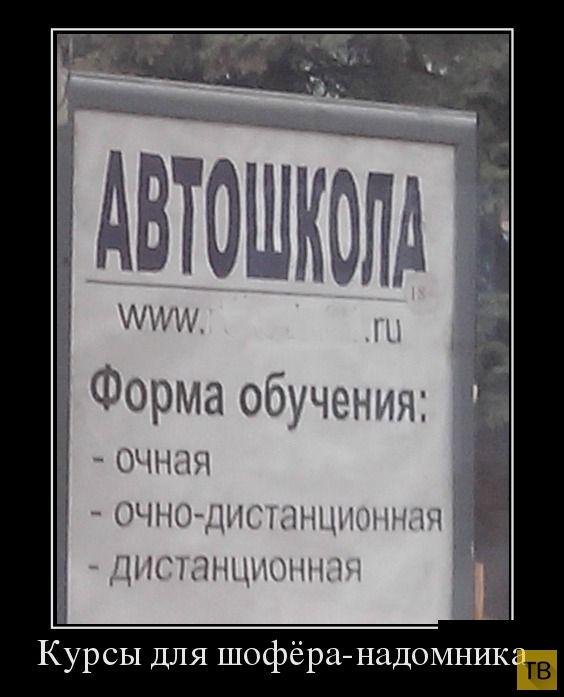 Подборка демотиваторов 20. 08. 2014 (30 фото)