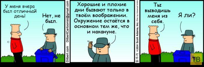 Веселые комиксы и карикатуры, часть 174 (13 фото)