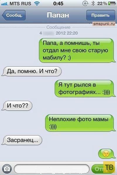 Прикольные СМС-диалоги, часть 2 (24 фото)