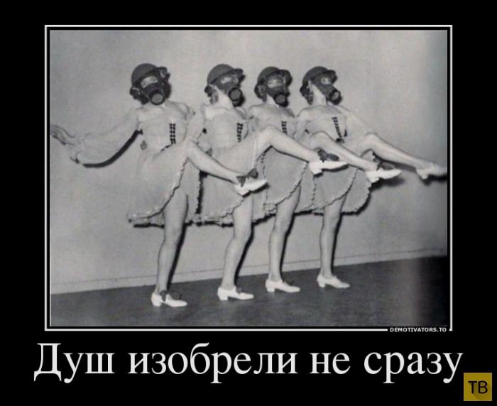 Подборка демотиваторов 21. 08. 2014 (30 фото)