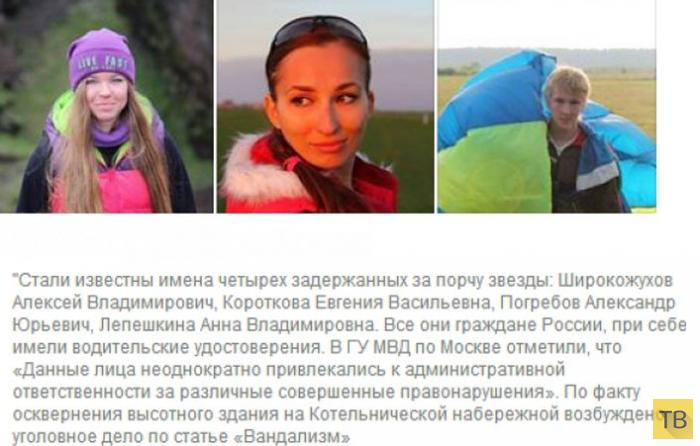 Задержаны альпинисты, подозреваемые в  раскрашивании звезды на высотке в Москве в сине-желтый цвет