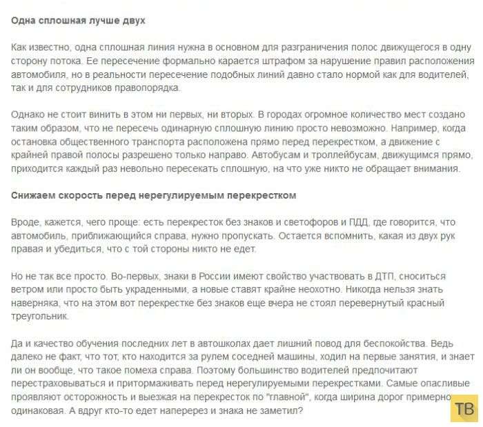 ПДД, которые российские водители отказываются выполнять (13 фото)