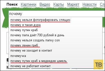 Смешные запросы в поисковых системах (45 фото)