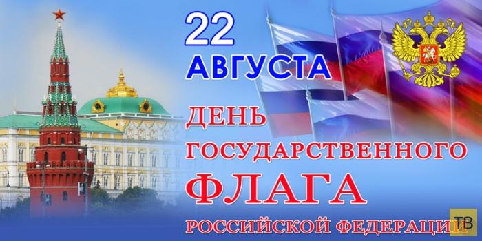 День Государственного флага Российской Федерации (2 фото)