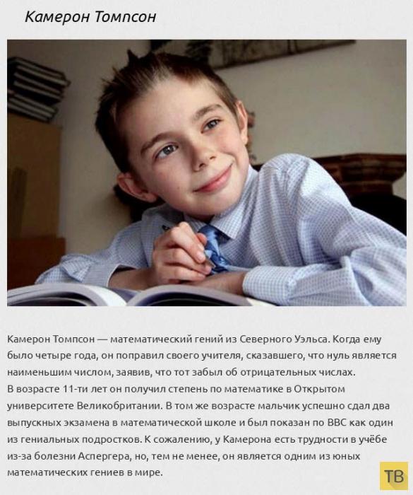 Топ 10: Самые удивительные дети-вундеркинды (10 фото)