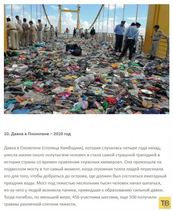 Топ 10: Самые трагические случаи массовой давки (10 фото)