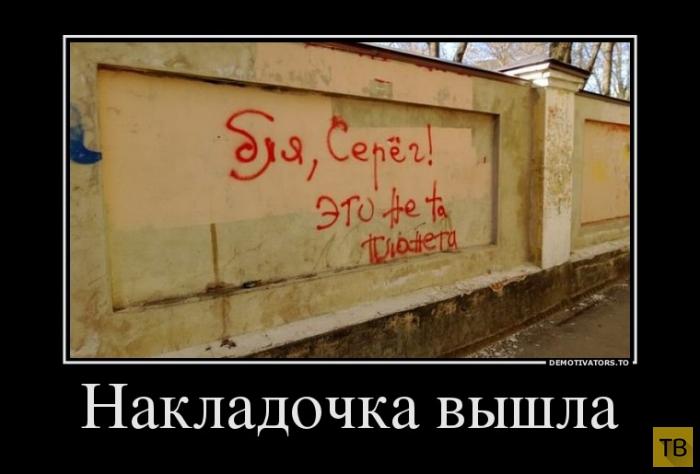 Подборка демотиваторов 26. 08. 2014 (30 фото)