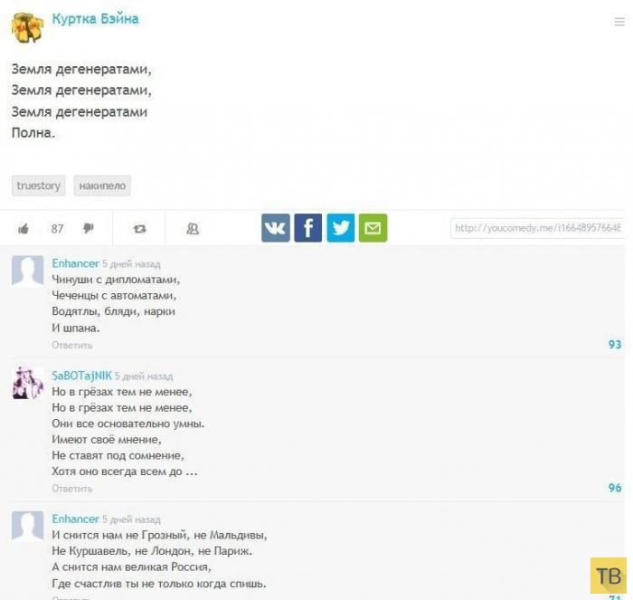 Прикольные комментарии из социальных сетей, часть 205 (23 фото)