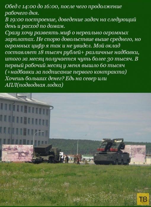 О работе в российской армии (17 фото)