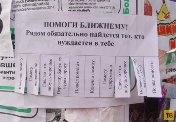 Подборка прикольных объявлений с улиц наших городов (16 фото)