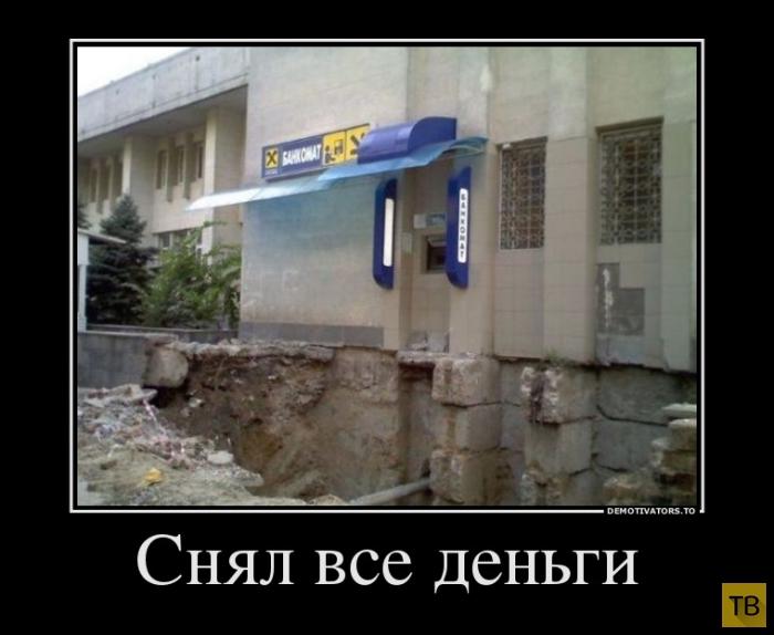 Подборка демотиваторов 28. 08. 2014 (30 фото)