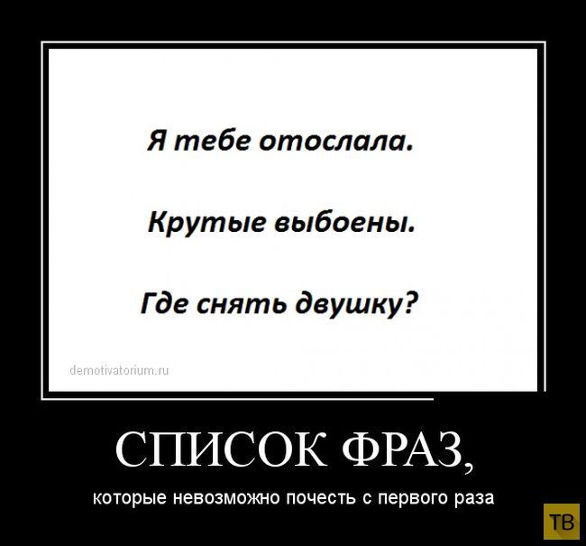Подборка демотиваторов 29. 08. 2014 (31 фото)