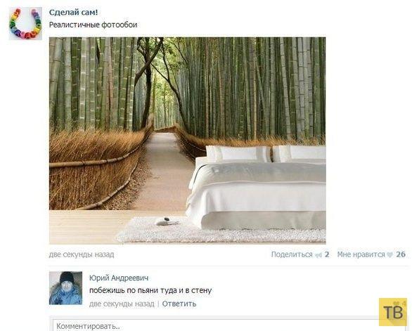 Прикольные комментарии из социальных сетей, часть 206 (24 фото)