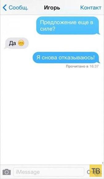 СМС-переписка людей, которые не хотят флиртовать (24 фото)