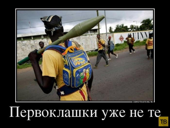 Подборка демотиваторов 01. 09. 2014 (31 фото)